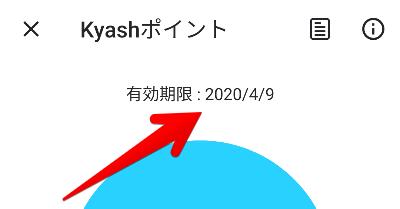 Kyashポイント画面の上部の画像