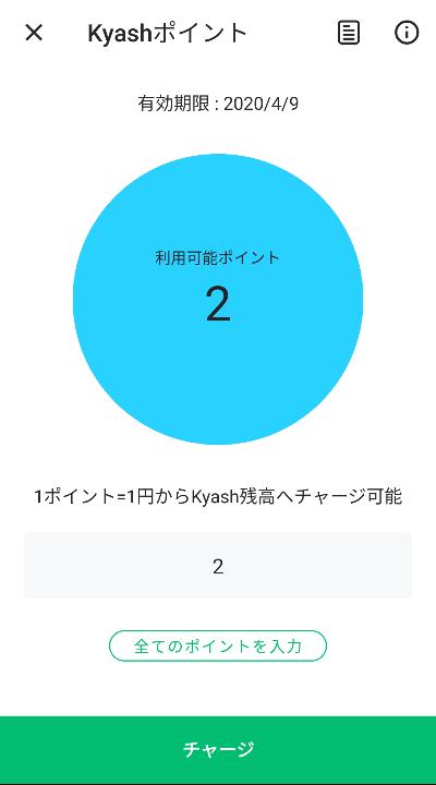 Kyashポイント画面の画像