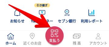 PayPay画面下部にあるメニューの画像